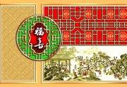 中秋节月饼古典风格包装