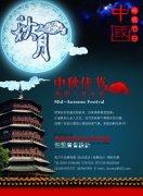 中秋節 中國傳統節日
