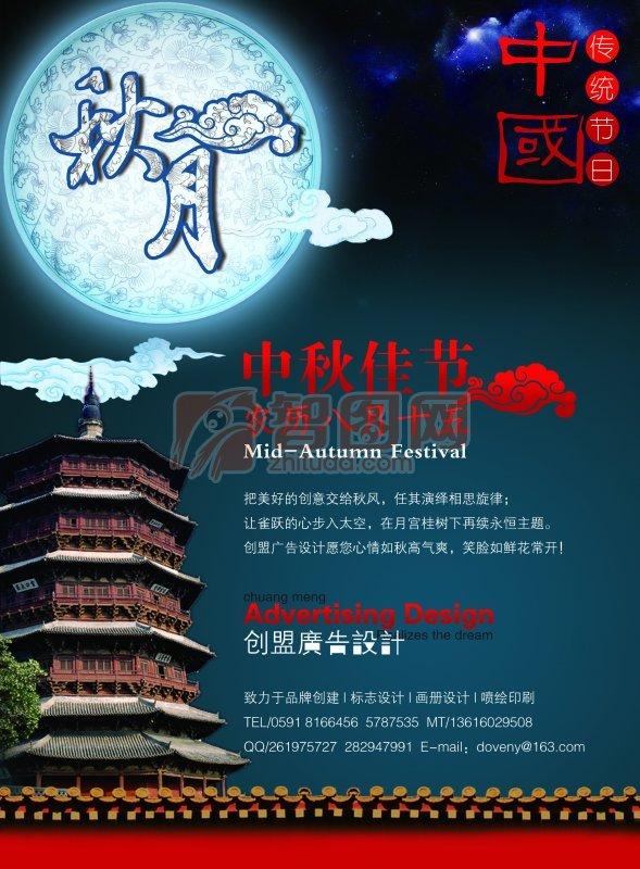 中秋节 中国传统节日