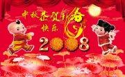 中秋节庆典海报