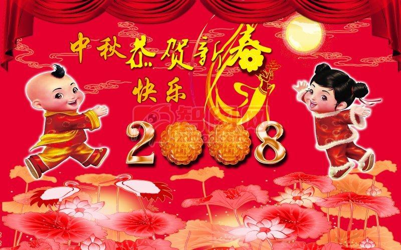 中秋節慶典海報