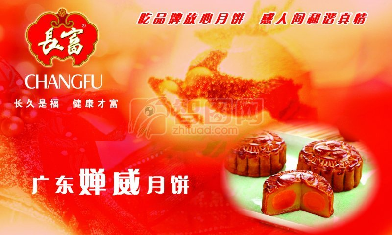 中秋节品牌月饼