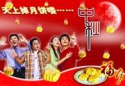 中秋节海报宣传