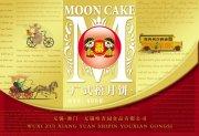 中秋节月饼包装说明