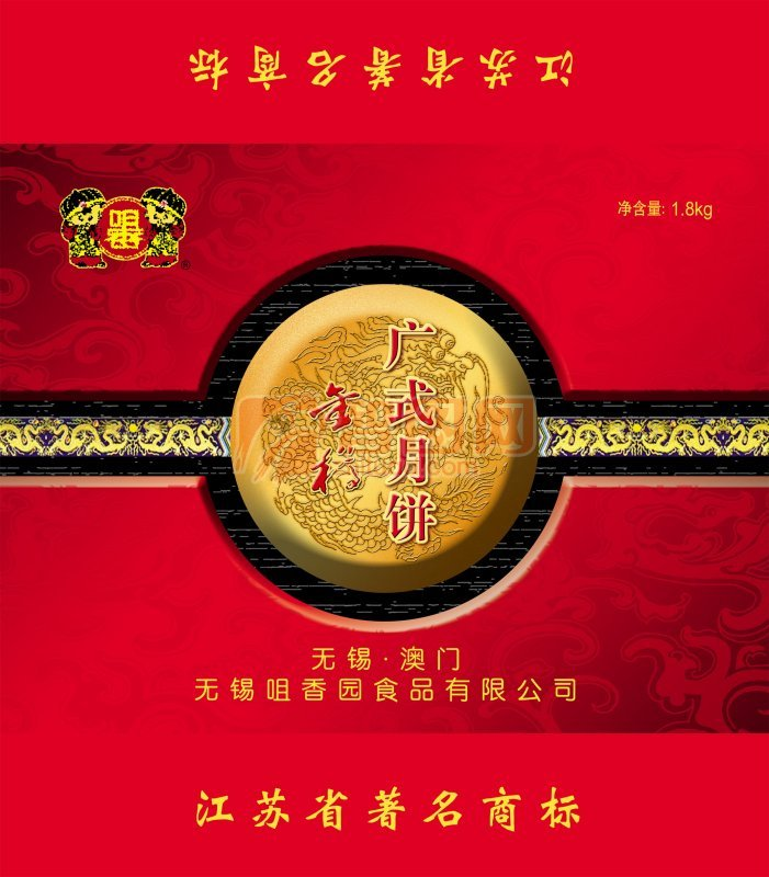 中秋节月饼包装封面