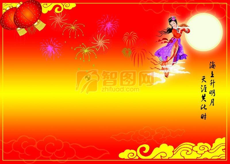 中秋节海报背景素材