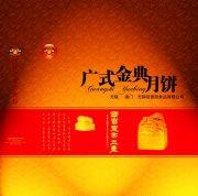 廣式金典月餅包裝素材
