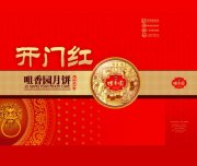 中秋节品牌月饼宣传单