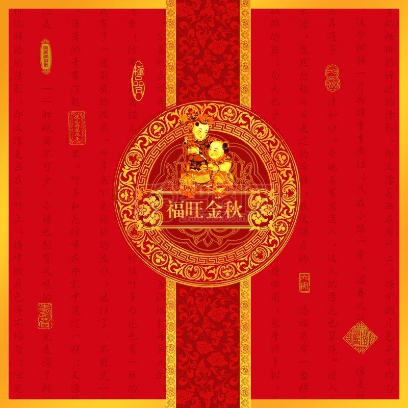 中秋节高档礼品盒