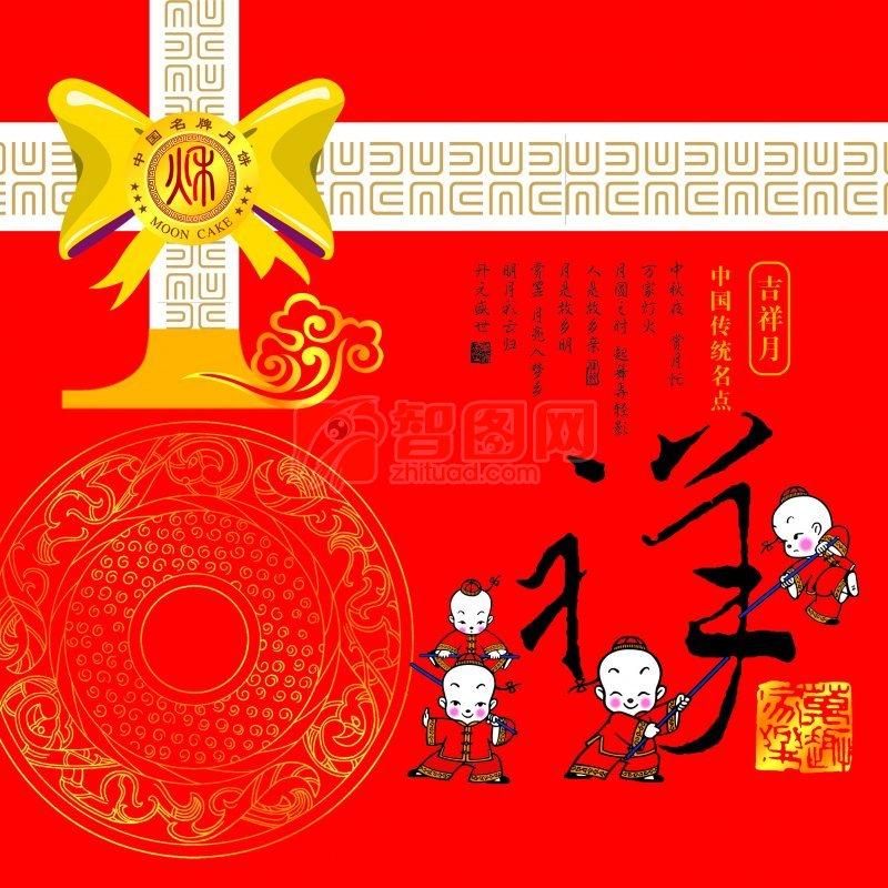 中秋节海报 吉祥月
