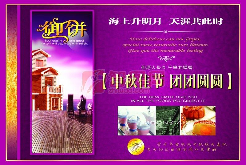 中秋节宣传单