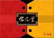 中秋節月餅禮盒
