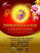 中秋节宣传广告