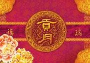 中秋节(85)