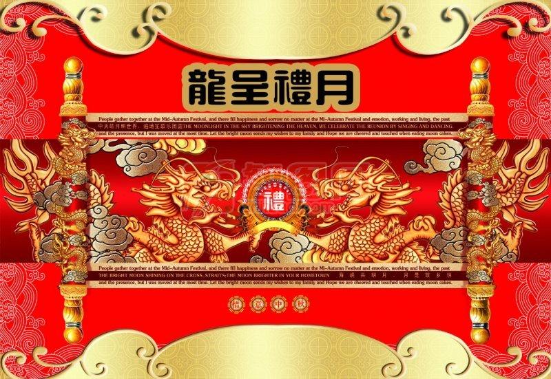 中秋节精美海报