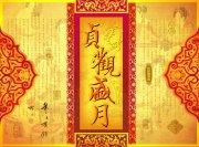 中秋节 贞观盛月