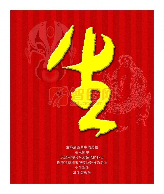 京劇文化海報宣傳