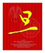 传统文化海报模板