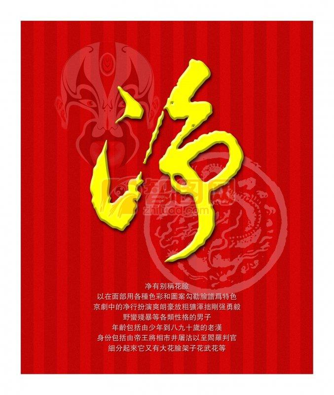傳統文化海報設計
