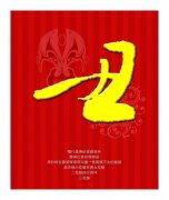 京劇傳統文化海報
