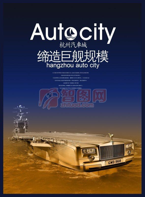 蓝色背景 黑色边框 海报设计元素 海报设计模板 说明:-杭州汽车城海报