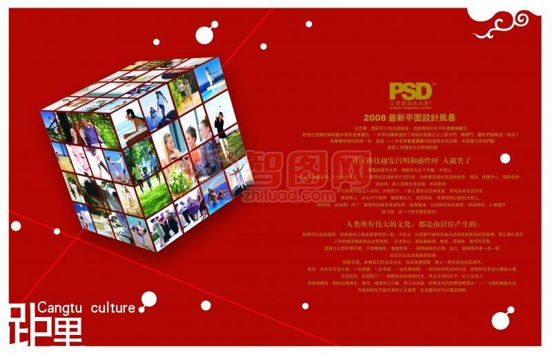 首页 ps分层专区 广告设计 画册版式  关键词: 说明:-设计理念海报 上