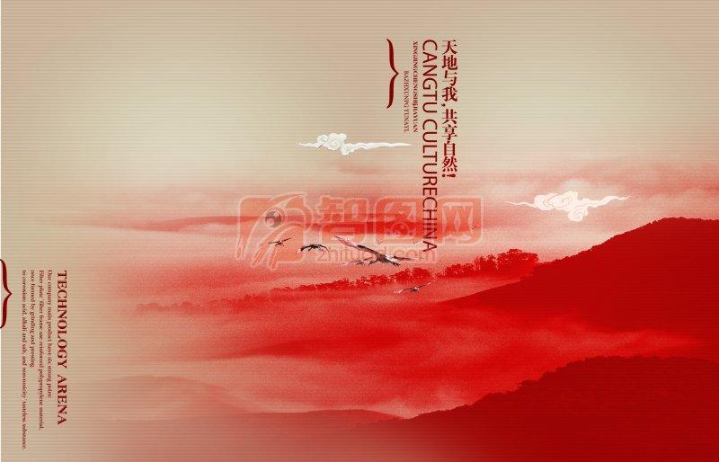 ps分层专区 自然景观 自然风景  关键词: 红色山河 群山起伏 云朵流动