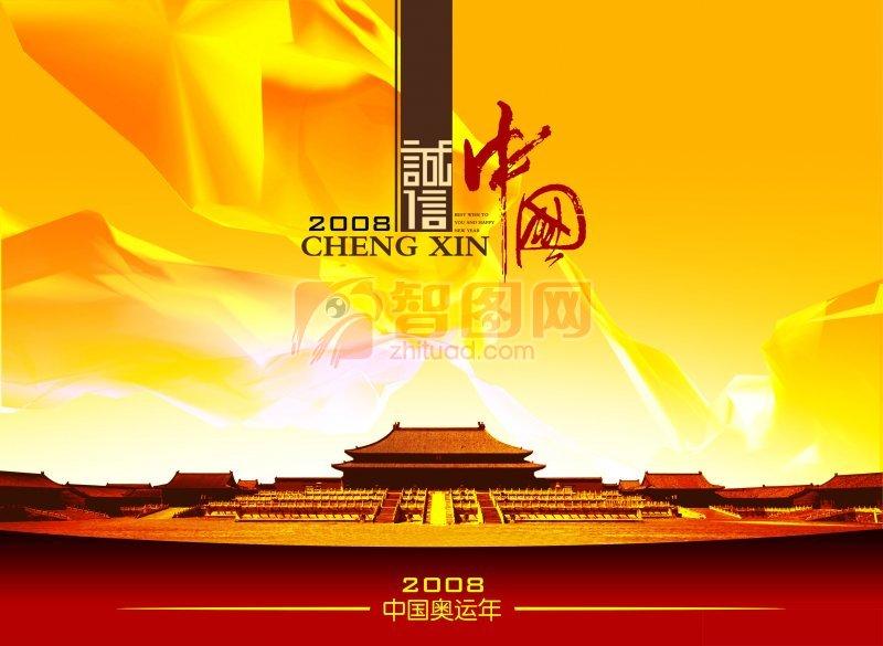 中国故宫手绘海报