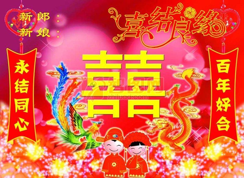 婚庆 喜庆宣传画 海报