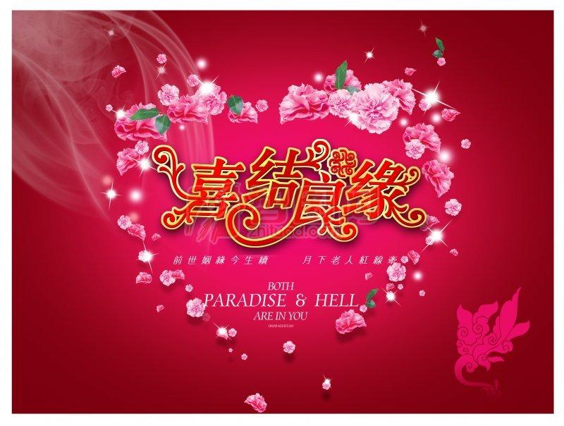 婚庆喜庆海报 喜庆元素 爱心喜庆