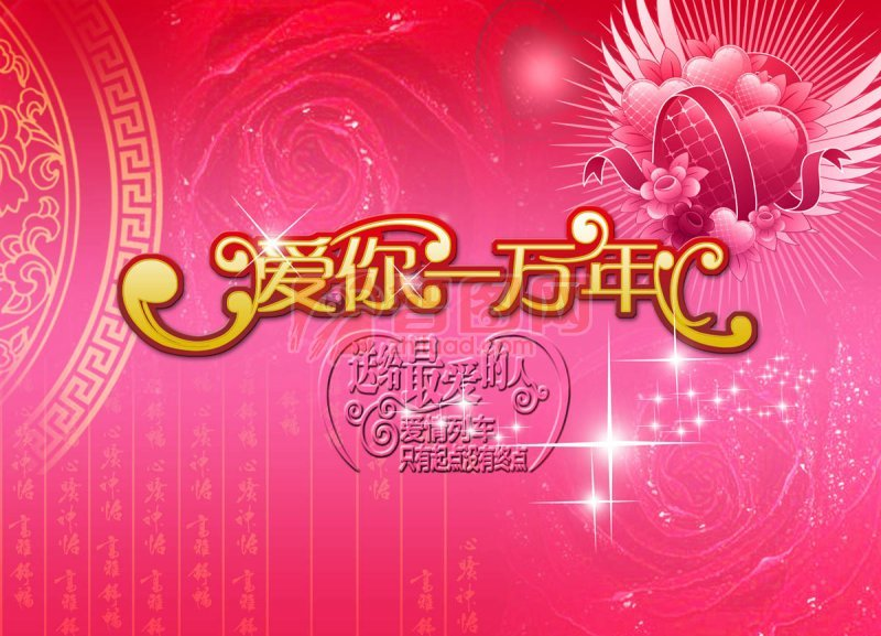 婚庆喜庆海报 中国元素