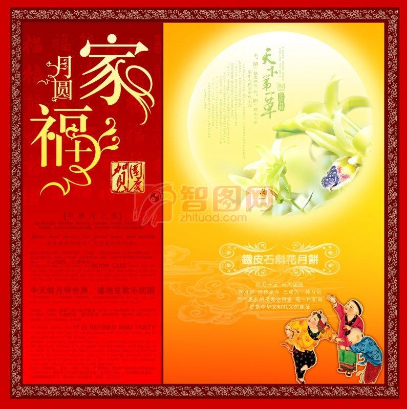 月圆 家福 (8)