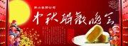 中秋歌舞晚上宣传素材 (9)