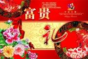 中秋节精美礼盒(19)