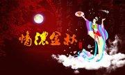 情满中秋节 (27)