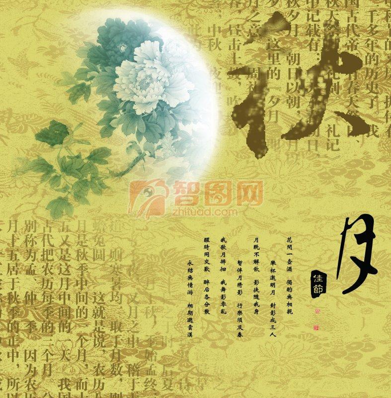 黃色背景中秋節設計