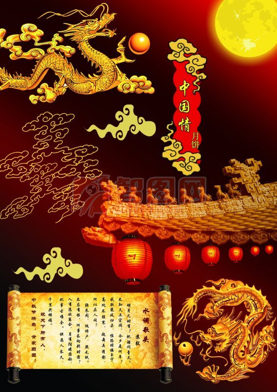 中秋節宣傳海報
