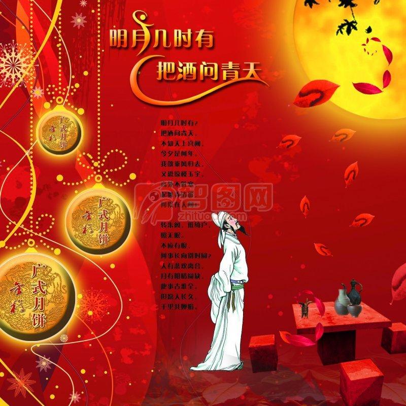中秋節宣傳海報設計