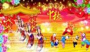 传统中秋节 喜庆中秋
