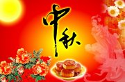 喜慶中秋節