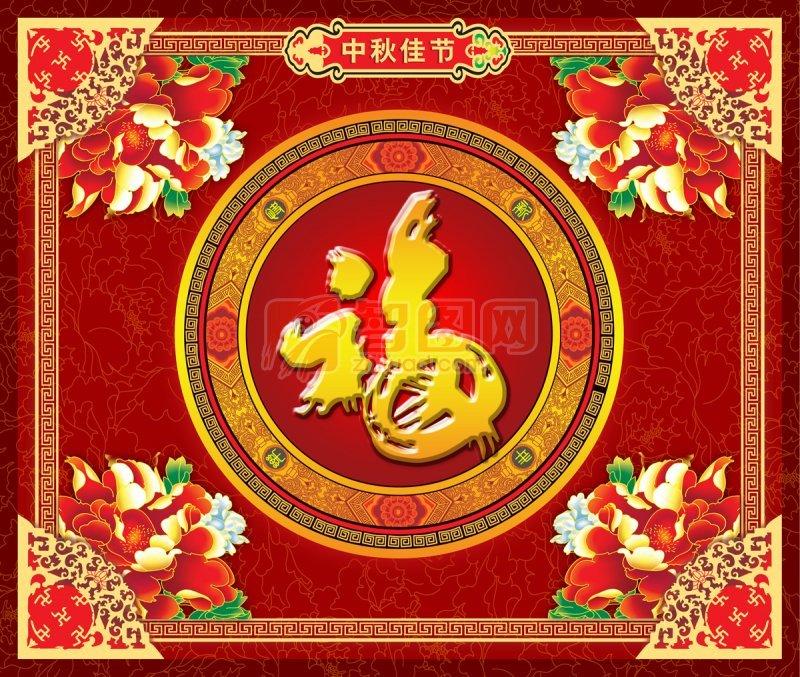 中国传统节日 红色喜庆中秋节