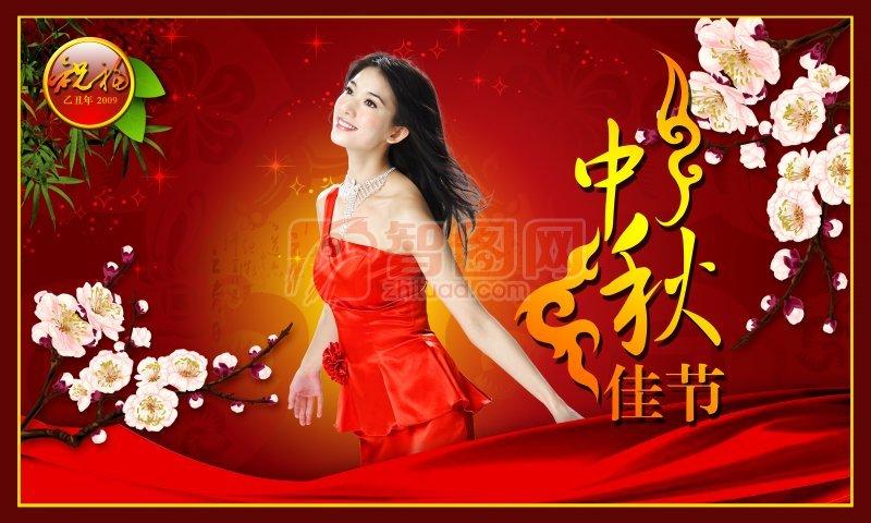 喜庆中秋 中国传统节日