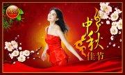 喜慶中秋 中國傳統節日