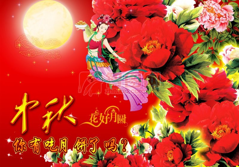 中秋节 喜庆传统节日