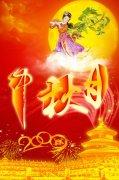 中秋節 中國傳統節日素材
