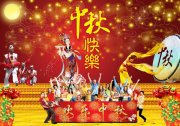 中秋節 喜慶素材 中國傳統節日