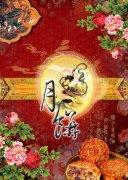 中秋節月餅喜慶設計素材 中國傳統節日