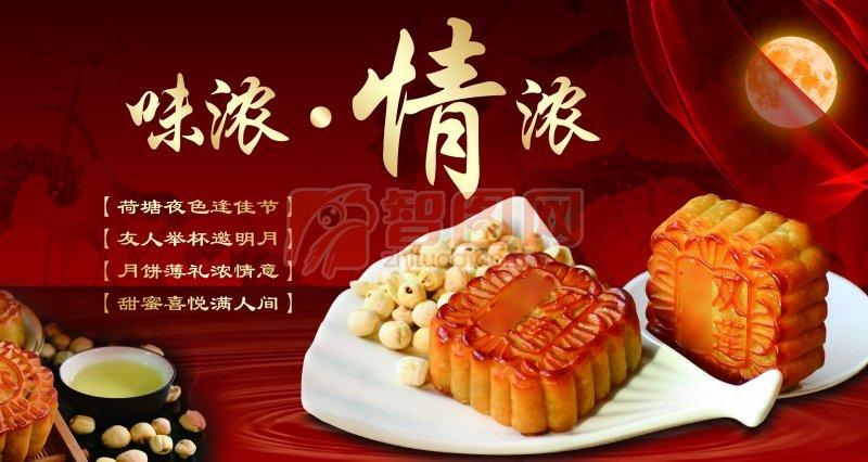 中秋节赏月素材 中国传统节日