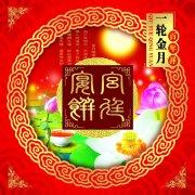 中秋节专题设计