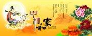 中秋节复古清新素材